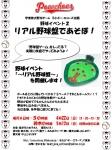 5月13日(日)「リアル野球盤」 at 鈴木小!and 5/20(日)から毎週日曜「体験会」!