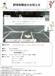 【鈴木小のお子さん向け】~放課後野球教室 第2回~開催!